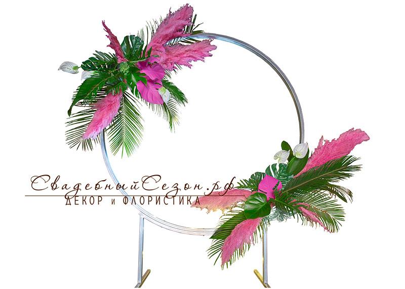 Круглая арка для свадьбы, выездной церемонии